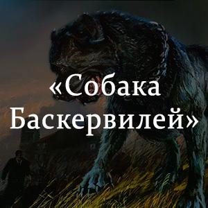 Краткое содержание «Собака Баскервилей»