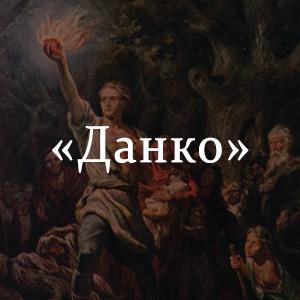 Краткое содержание «Данко»