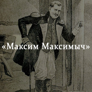 Краткое содержание «Максим Максимыч»