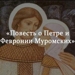 Краткое содержание «Повесть о Петре и Февронии Муромских»