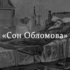 Краткое содержание «Сон Обломова»