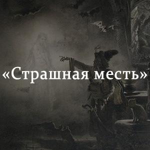 Краткое содержание «Страшная месть»