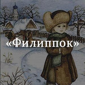 Краткое содержание «Филипок»