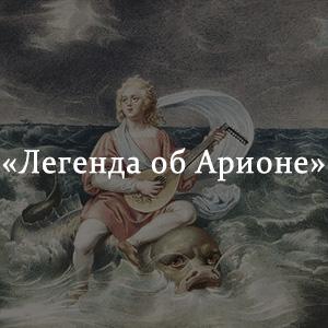 Краткое содержание «Легенда об Арионе»