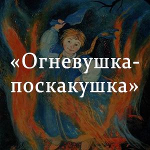 Краткое содержание «Огневушка-поскакушка»
