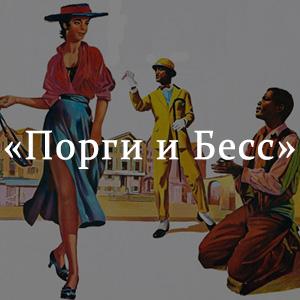 Краткое содержание «Порги и Бесс»