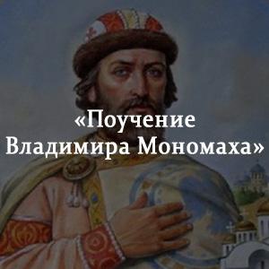 Краткое содержание «Поучение Владимира Мономаха»