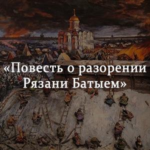 Краткое содержание «Повесть о разорении Рязани Батыем»