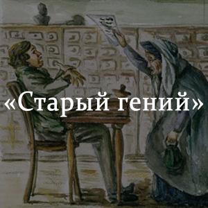 Краткое содержание «Старый гений»