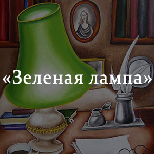 Краткое содержание «Зелёная лампа»