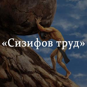 Краткое содержание «Миф о Сизифе (Сизифов труд)»
