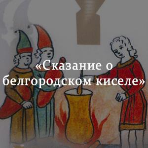 Краткое содержание «Сказание о белгородском киселе»