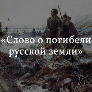 Краткое содержание «Слово о погибели русской земли»