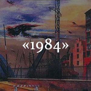 Краткое содержание «1984»