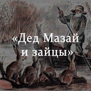 Краткое содержание «Дед Мазай и зайцы»