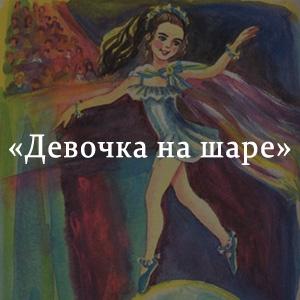 Краткое содержание «Девочка на шаре»