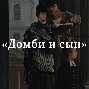 Краткое содержание «Домби и сын»