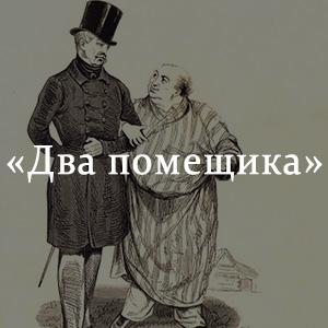 Краткое содержание «Два помещика»