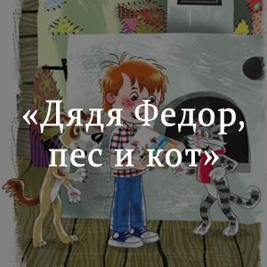 Краткое содержание «Дядя Федор, пес и кот»