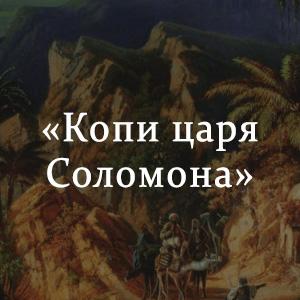 Краткое содержание «Копи царя Соломона»