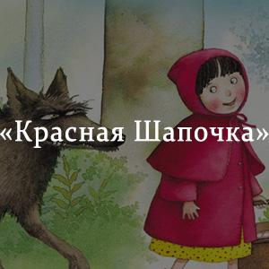 Краткое содержание «Красная Шапочка»