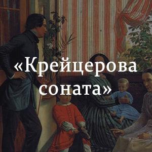 Краткое содержание «Крейцерова соната»