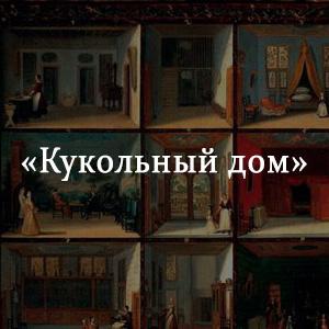 Краткое содержание «Кукольный дом»