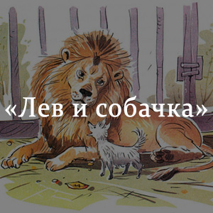 Краткое содержание «Лев и собачка»