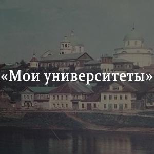 Краткое содержание «Мои университеты»
