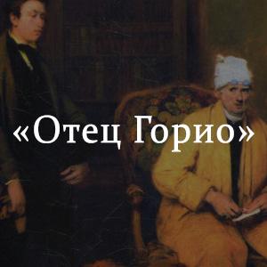 Краткое содержание «Отец Горио»