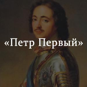 Краткое содержание «Петр Первый»