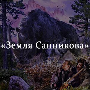 Краткое содержание «Земля Санникова»