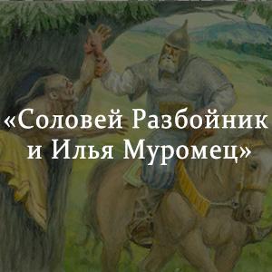 Краткое содержание «Соловей Разбойник и Илья Муромец»