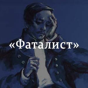 Краткое содержание «Фаталист»