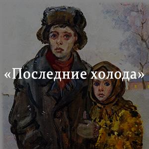 Краткое содержание «Последние холода»