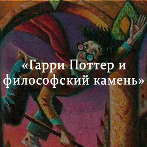 Краткое содержание «Гарри Поттер и философский камень»