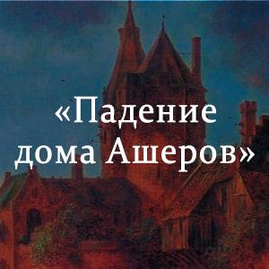 Краткое содержание «Падение дома Ашеров»