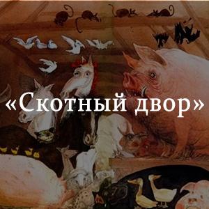 Краткое содержание «Скотный двор»
