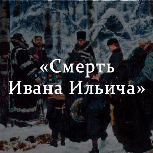 Краткое содержание «Смерть Ивана Ильича»