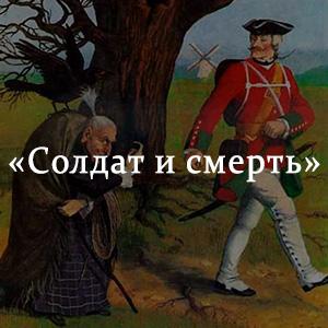 Краткое содержание «Солдат и смерть»